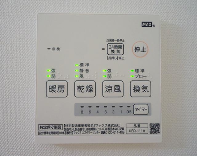 カーサ・バローレ江波二本松 浴室乾燥機