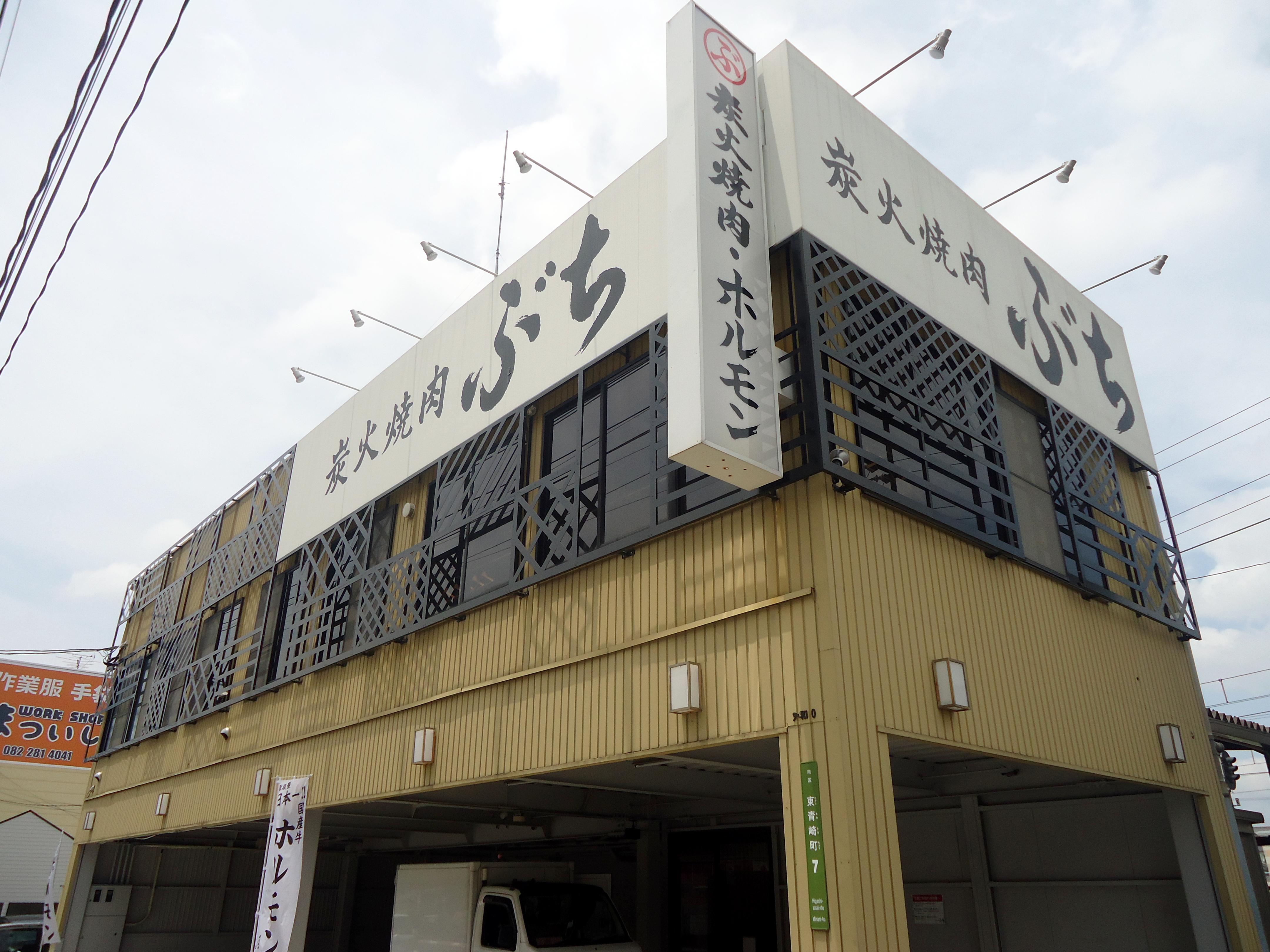 炭火焼き肉ぶち 青崎店