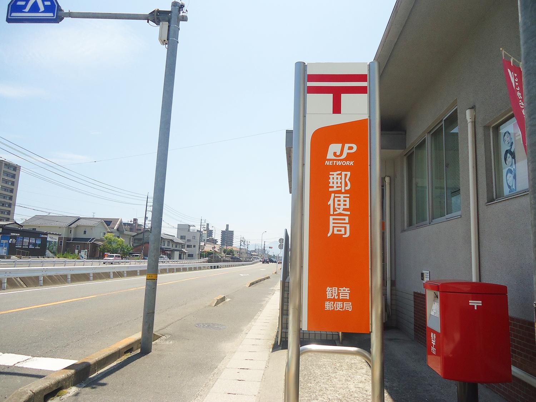 観音郵便局