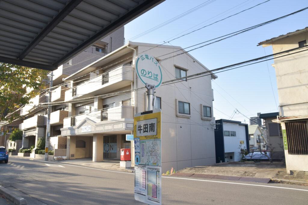 広電(牛田南)のバス停