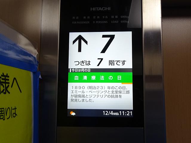 今日はなんの日かを教えてくれるエレベーター