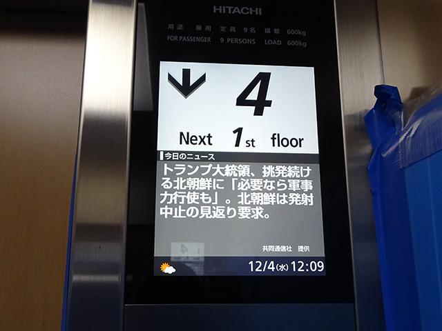 今日のニュースを教えてくれるエレベーター