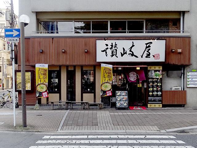 讃岐屋平和大通り店