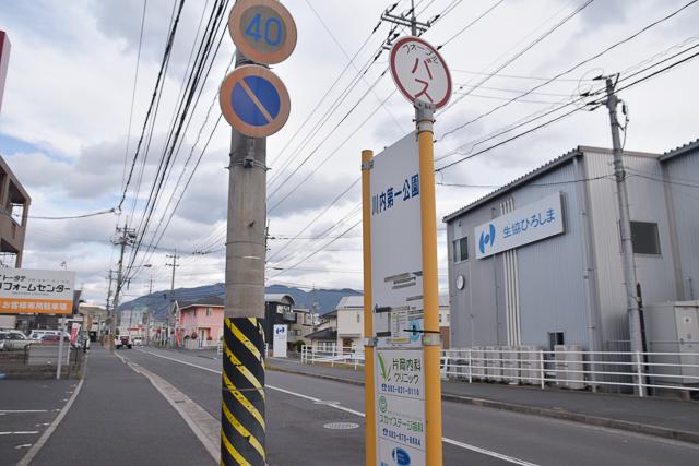 最寄りのバス停(川内第一公園)