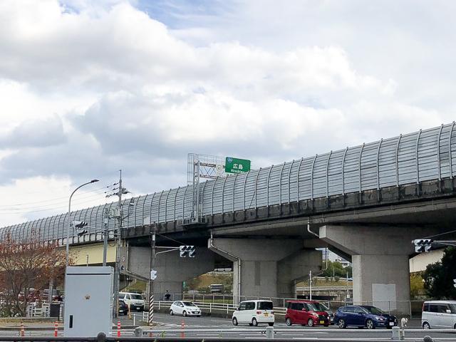 広島IC(インターチェンジ)